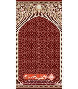 فروش اینترنتی فرش سجاده ای کد 227