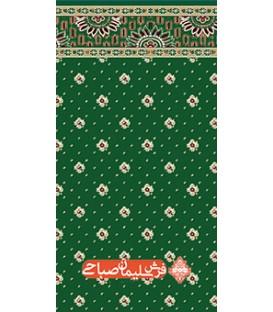 فرش مسجد کد 261