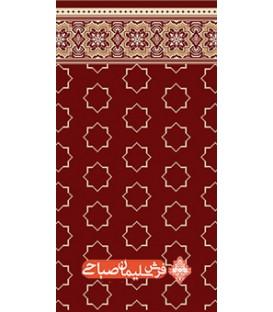 فرش مسجد کد 277