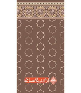 فرش مسجد کد 278