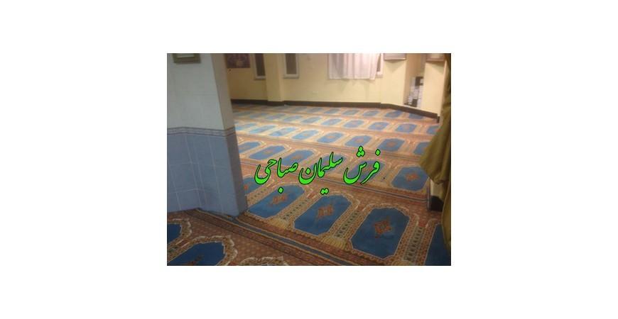 انواع فرش مسجد