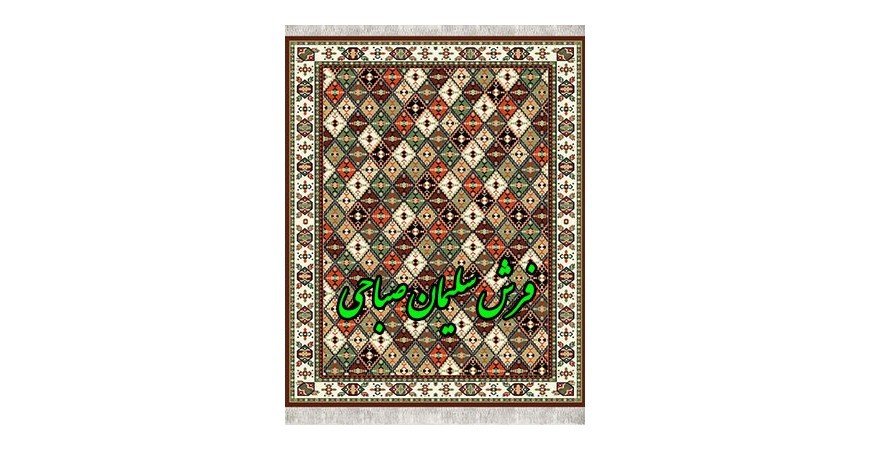 خرید مستقیم گلیم فرش از کارخانه