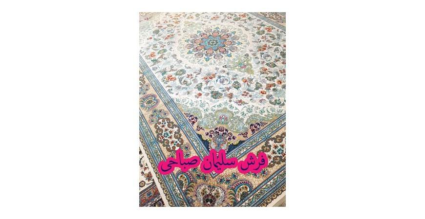 فرش 700 شانه ارزان قیمت